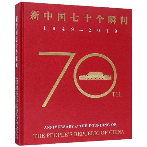 光影故事——评《新中国七十个瞬间》