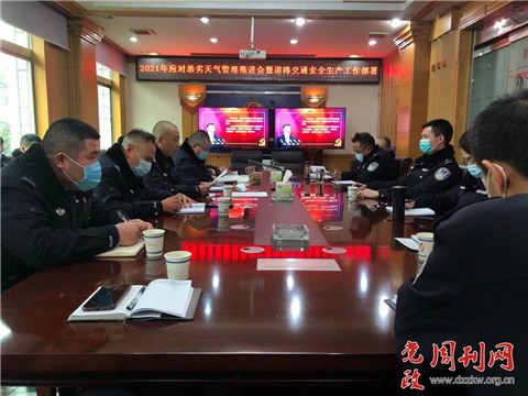 汉中交警一大队召开2021年安全生产部署会暨应对恶劣天气交通管理推进会