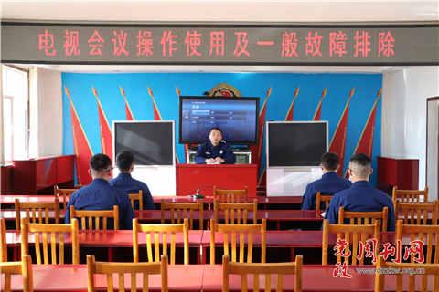 巩留县森林消防大队通信岗位练兵之电视会议操作使用培训