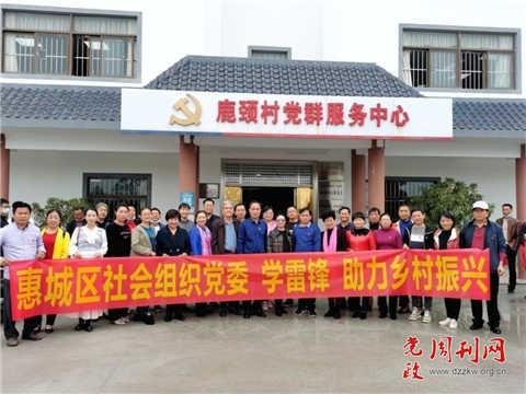 """广东惠州:开展""""书记论坛""""党课上在村里头"""
