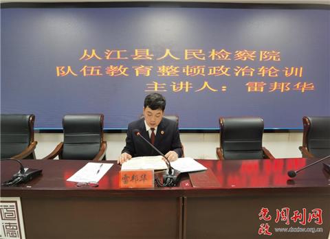 从江县人民检察院召开教育整顿政治轮训会议