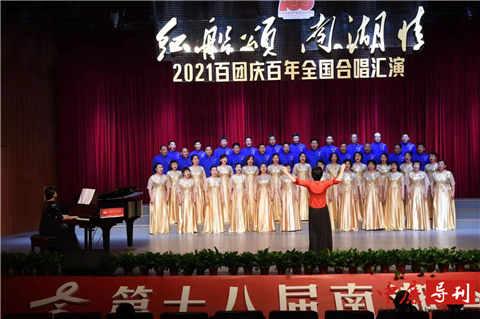 红船颂•南湖情2021百团庆百年合唱汇演开唱 惠州市老年大学合唱团获得金奖