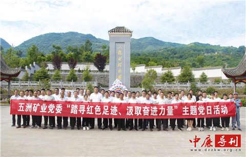"""五洲矿业党委开展""""踏寻红色足迹 汲取奋进力量""""主题党日活动"""
