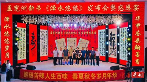书法家孟宪洲散文集《泽水悠悠》发布会在河南叶县召开