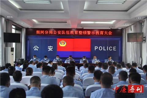 柴河分局召开教育整顿警示教育大会